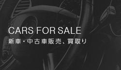 新車・中古車販売