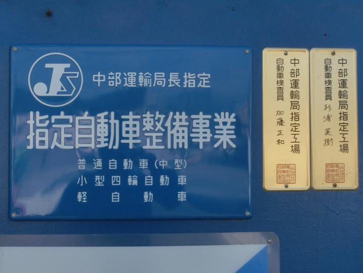指定自動車整備事業